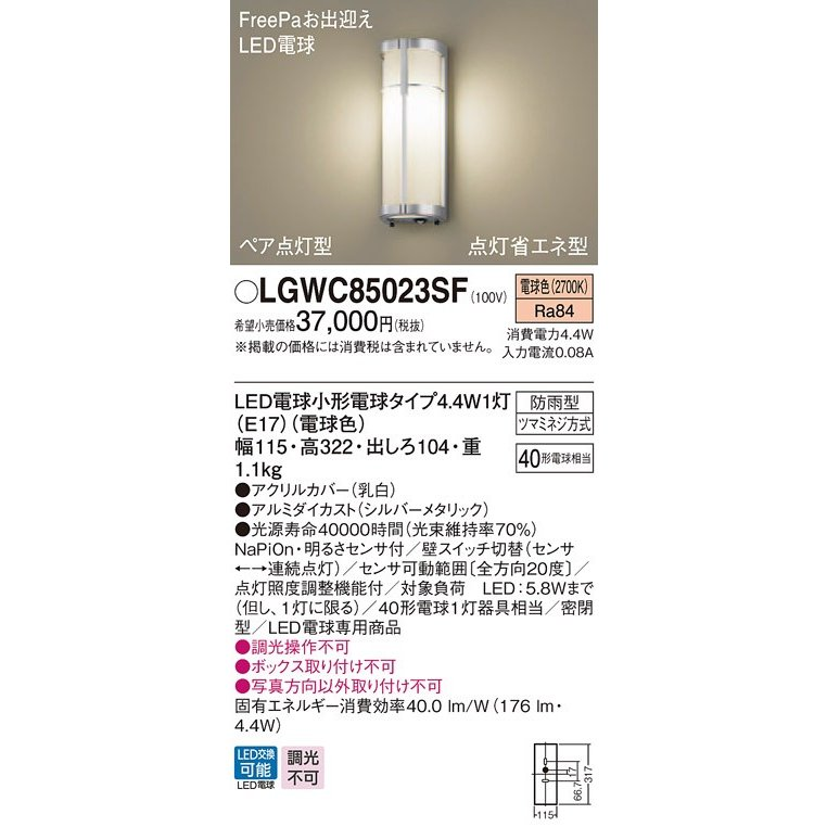 LGWC85023SF 壁直付型 壁直付型 LED(電球色) ポーチライト 密閉型 防雨型・FreePaお出迎え・ペア点灯型・明るさセンサ付・点灯省エネ型 白熱電球40形1灯器具相当