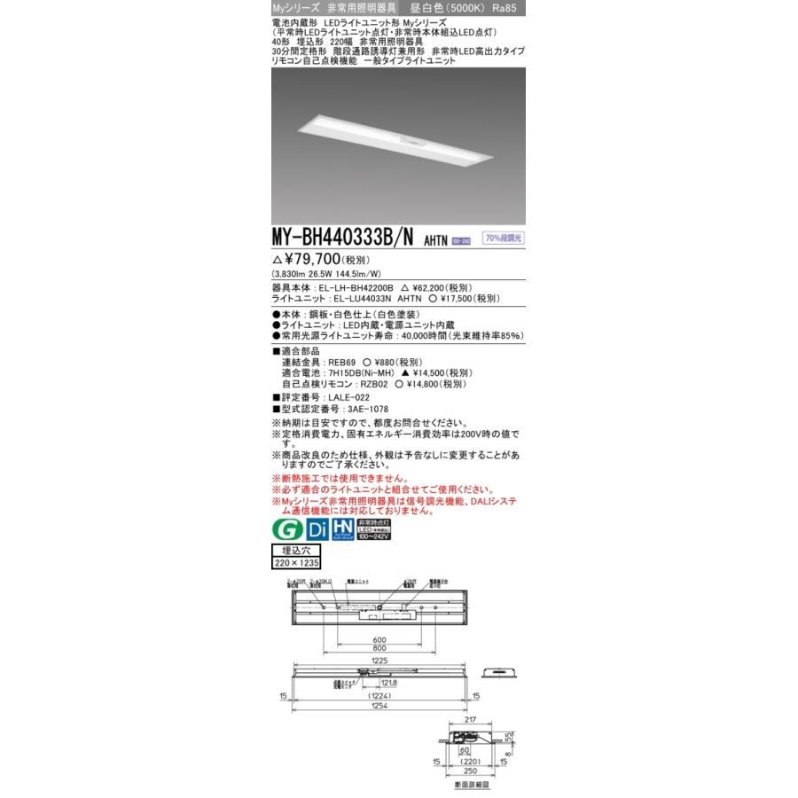 ユニット形ベースライト(Myシリーズ) 非常用照明器具 非常用照明器具 非常用照明器具 昼白色(5000K) (3830lm) MY-BH440333B/N AHTN 24a