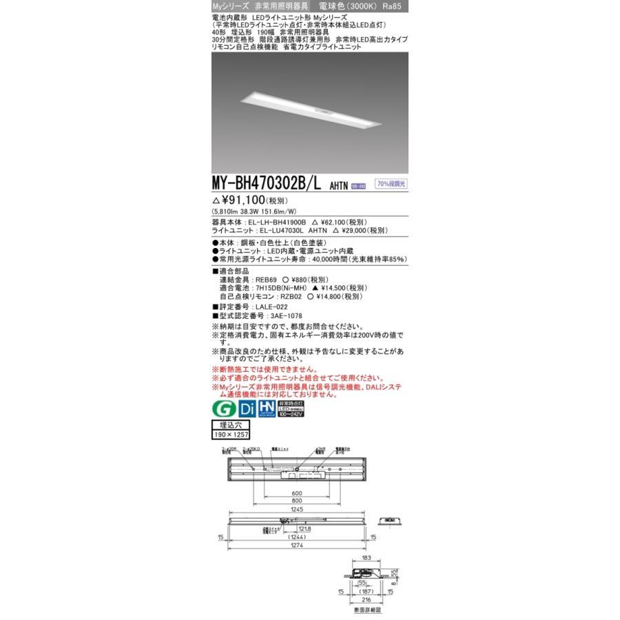 ユニット形ベースライト(Myシリーズ) ユニット形ベースライト(Myシリーズ) ユニット形ベースライト(Myシリーズ) 非常用照明器具 電球色(3000K) (5810lm) MY-BH470302B/L AHTN 4ea