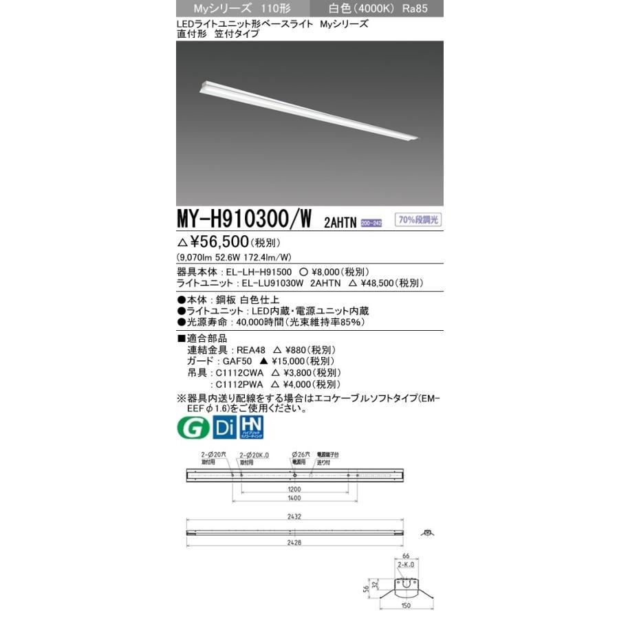 ユニット形ベースライト(Myシリーズ) 直付形 笠付タイプ 省電力タイプ 省電力タイプ 省電力タイプ 白色(4000K) (9070lm) MY-H910300/W 2AHTN 7ad