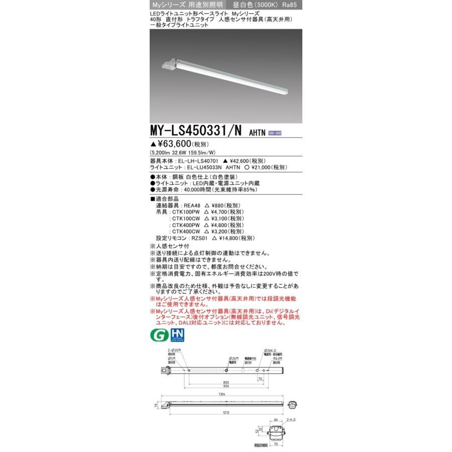 ユニット形ベースライト(Myシリーズ) 直付形 トラフタイプ 一般タイプ 一般タイプ 一般タイプ 昼白色(5000K) (5200lm) MY-LS450331/N AHTN 4c6