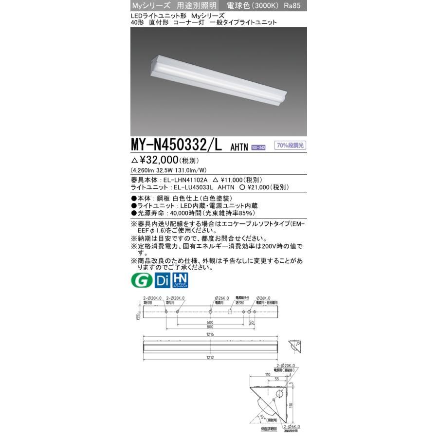 ユニット形ベースライト(Myシリーズ) コーナー灯 電球色(3000K) (4260lm) MY-N450332/L AHTN
