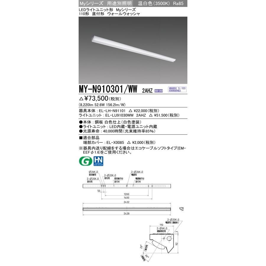 ユニット形ベースライト(Myシリーズ) ウォールウォッシャ 温白色(3500K) (8220lm) (8220lm) (8220lm) MY-N910301/WW 2AHZ 687