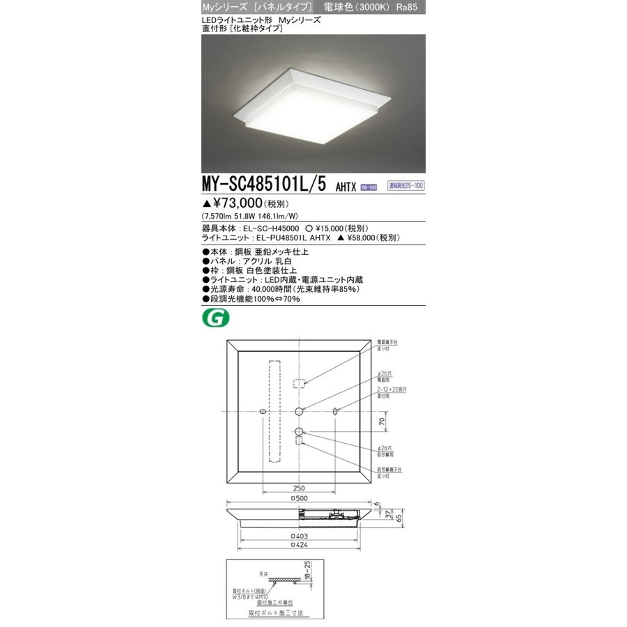 ユニット形ベースライト(Myシリーズ) パネルタイプ 直付形 電球色(3000K) (7570lm) MY-SC485101L/5 AHTX AHTX AHTX 987