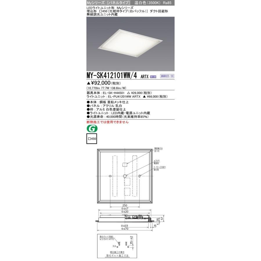 ユニット形ベースライト(Myシリーズ) ユニット形ベースライト(Myシリーズ) ユニット形ベースライト(Myシリーズ) パネルタイプ 埋込形 温白色(3500K) 埋込穴:□450 (10770lm) MY-SK412101WW/4 ARTX 9ec