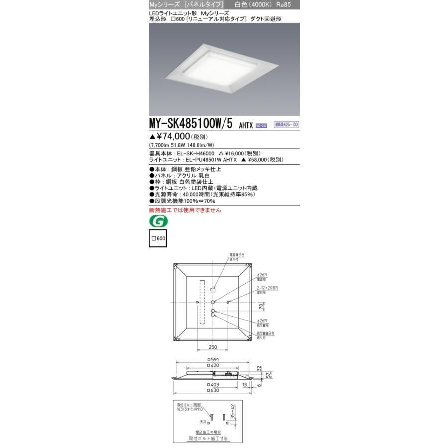 ユニット形ベースライト(Myシリーズ) パネルタイプ 埋込形 白色(4000K) 埋込穴:□600 (7700lm) (7700lm) (7700lm) MY-SK485100W/5 AHTX 82c