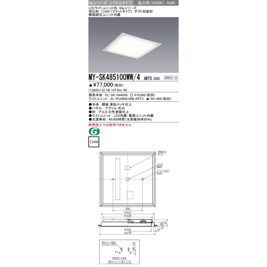 ユニット形ベースライト(Myシリーズ) パネルタイプ 埋込形 温白色(3500K) 埋込穴:□450 埋込穴:□450 (7660lm) MY-SK485100WW/4 ARTX