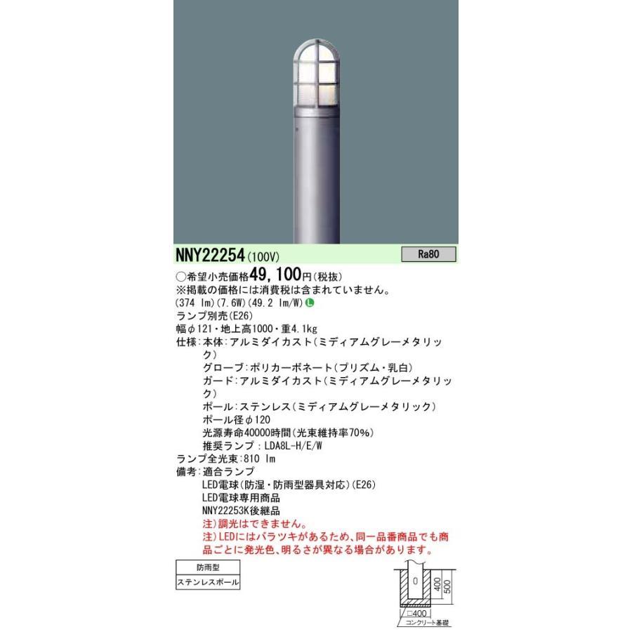 【ランプ別売(E26)】NNY22254 地中埋込型 LED(電球色) ローポールライト 防雨型/地上高1000mm LEDローポールライト 白熱電球60形1灯器具相当 白熱電球60形1灯器具相当 白熱電球60形1灯器具相当 d89