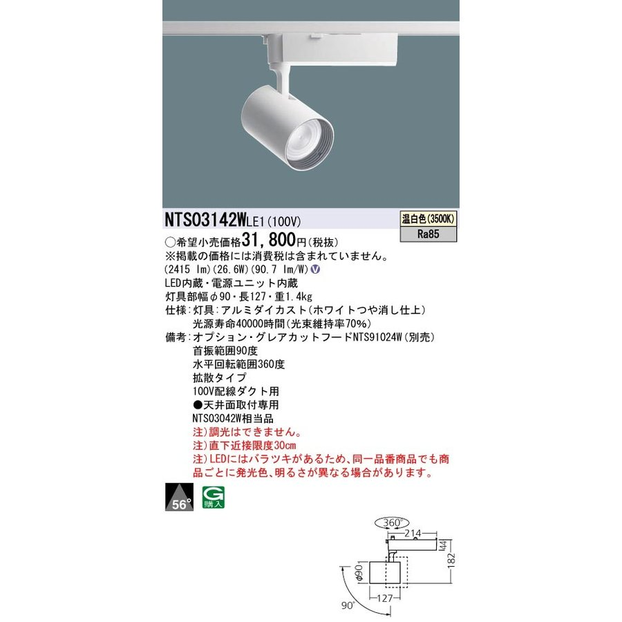 NTS03142W LE1:配線ダクト取付型 LED(温白色) スポットライト ビーム角56度・拡散タイプ HID70形1灯器具相当 LED350形