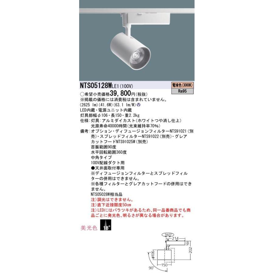 NTS05128W LE1:配線ダクト取付型 LED(電球色) スポットライト 美光色・ビーム角18度・中角タイプ HID70形1灯器具相当 LED550形 LE1:配線ダクト取付型 LED(電球色) スポットライト 美光色・ビーム角18度・中角タイプ HID70形1灯器具相当 LED550形