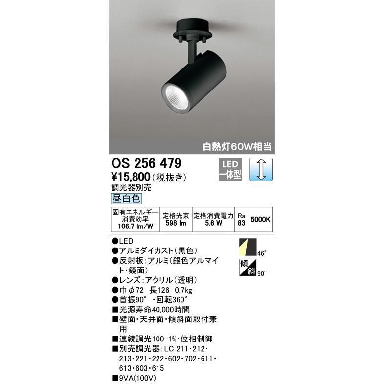 OS256479:スポットライト フランジタイプ 調光 昼白色 白熱灯60W相当 OS256479:スポットライト フランジタイプ 調光 昼白色 白熱灯60W相当 OS256479:スポットライト フランジタイプ 調光 昼白色 白熱灯60W相当 f4f