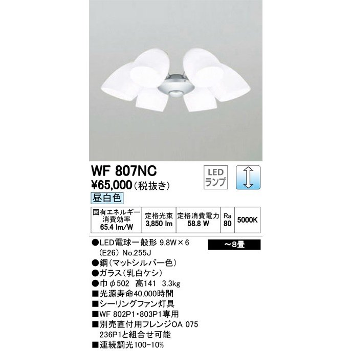 WF807NC:シーリングファン灯具 乳白ケシガラス 調光 WF807NC:シーリングファン灯具 乳白ケシガラス 調光
