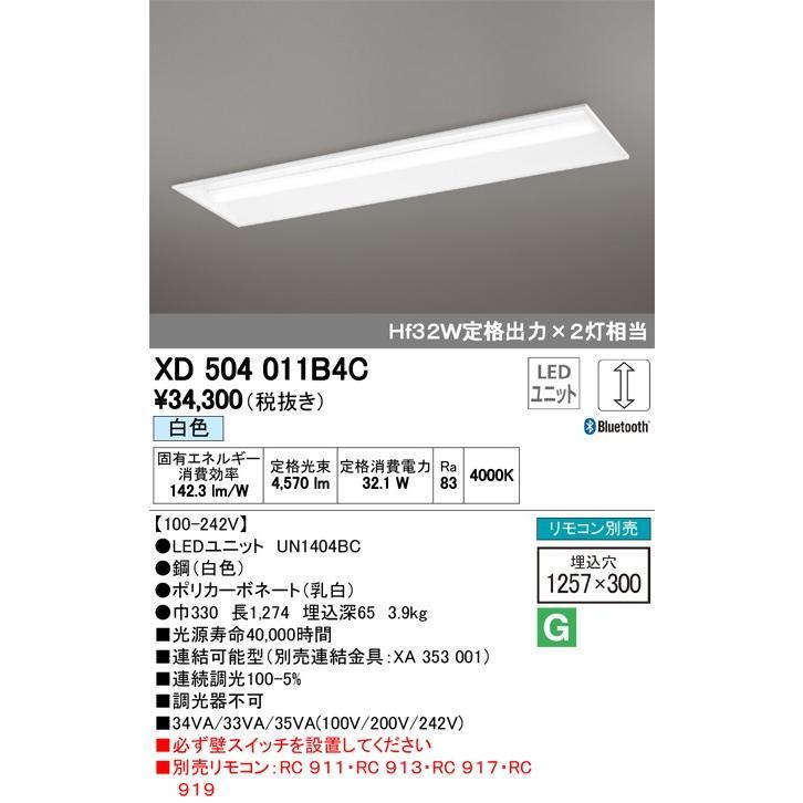 XD504011B4C ユニット型ベースライト 下面開放型(W300) 下面開放型(W300) 下面開放型(W300) 5200lmタイプ(Hf32Wx2相当) 白色4000k e7a