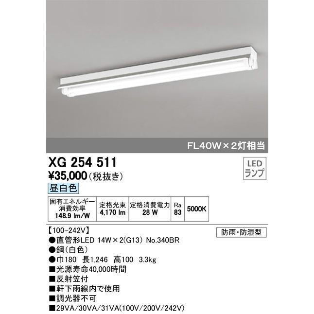 XG254511 直管LEDランプ形ベースライト 防雨・防湿型 2100lmx2タイプ(FL40Wx2相当) 昼白色5000k