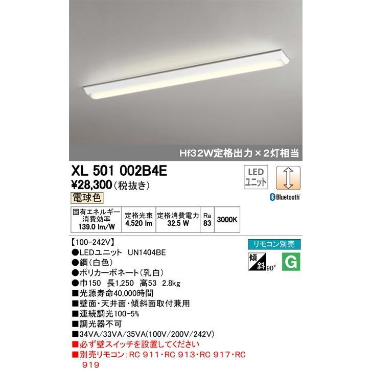 XL501002B4E ユニット型ベースライト 逆富士型(幅150mm) 5200lmタイプ(Hf32Wx2相当) 電球色3000k