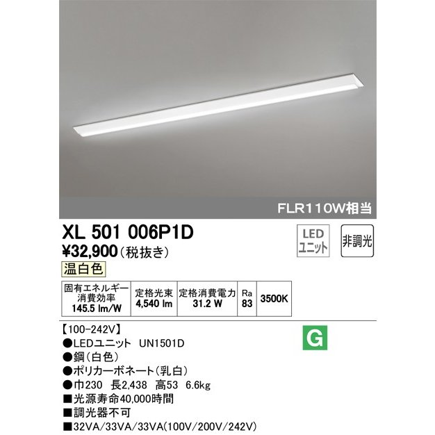 XL501006P1D ユニット型ベースライト 逆富士型(幅230mm) 5000lmタイプ(FLR110Wx1相当) 温白色3500k