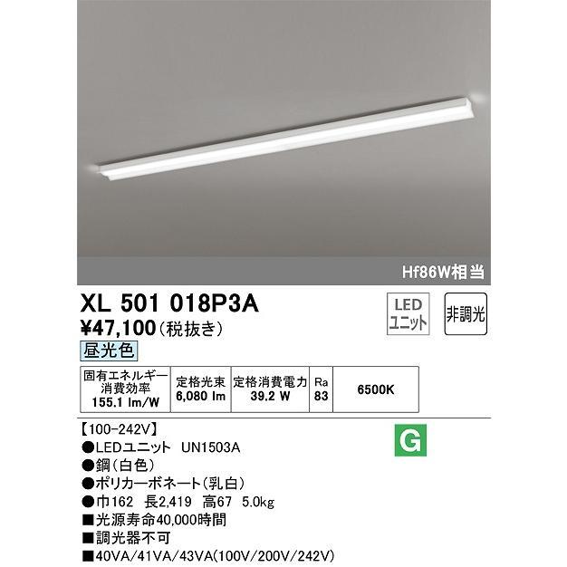 XL501018P3A ユニット型ベースライト 反射笠型 6400lmタイプ(Hf86Wx1相当) 昼光色6500k