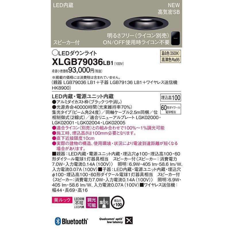 XLGB79036 LB1 天井埋込型 LED(温白色) ベースダウンライト 美ルック・浅型10H・高気密SB形・ビーム角24度・集光タイプ 調光タイプ(ライコン別売)・スピ