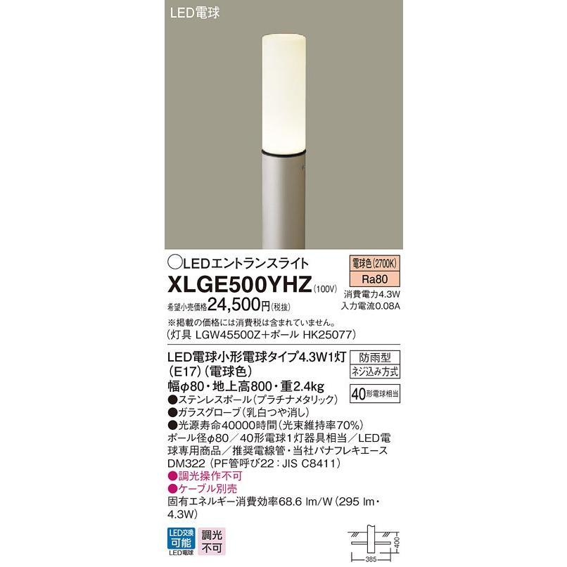 XLGE500YHZ 地中埋込型 LED(電球色) エントランスライト 防雨型/地上高800mm 白熱電球40形1灯器具相当