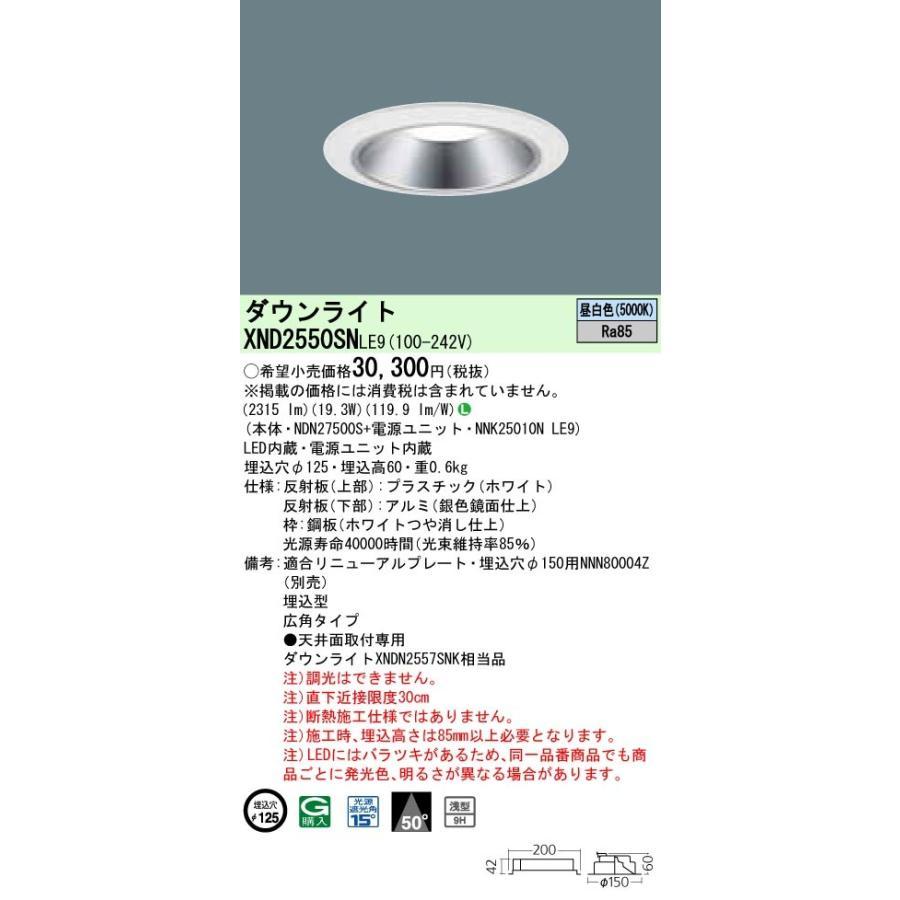 XND2550SN LE9:天井埋込型 LED(昼白色) ダウンライト 浅型9H・ビーム角50度・広角タイプ・光源遮光角15度 埋込穴φ125 水銀灯100形1灯器具相当 LED 250