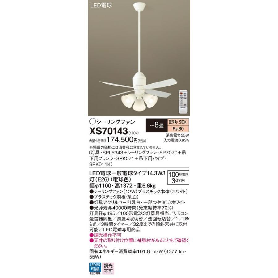 XS70143 吊下型 LED(電球色) シーリングファン(照明器具付) 12W・直付ボルト取付専用 風量4段切替・逆回転切替・1/fゆらぎ・3時間タイマー 白熱電球100