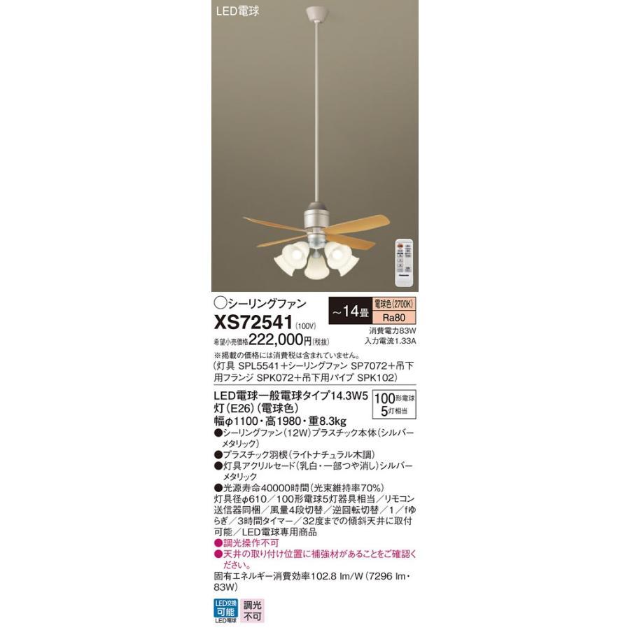 XS72541 吊下型 LED(電球色) シーリングファン(照明器具付) 12W・直付ボルト取付専用 風量4段切替・逆回転切替・1/fゆらぎ・3時間タイマー 白熱電球100