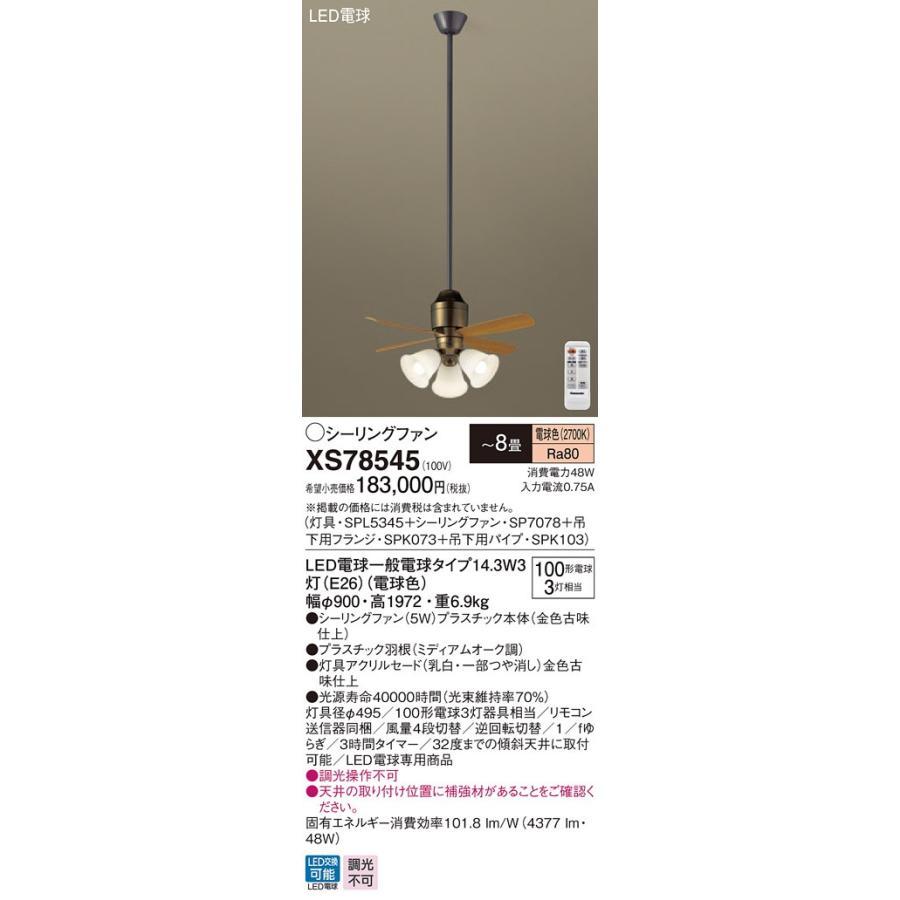 XS78545 吊下型 LED(電球色) シーリングファン(照明器具付) 5W・直付ボルト取付専用 風量4段切替・逆回転切替・1/fゆらぎ・3時間タイマー 白熱電球100
