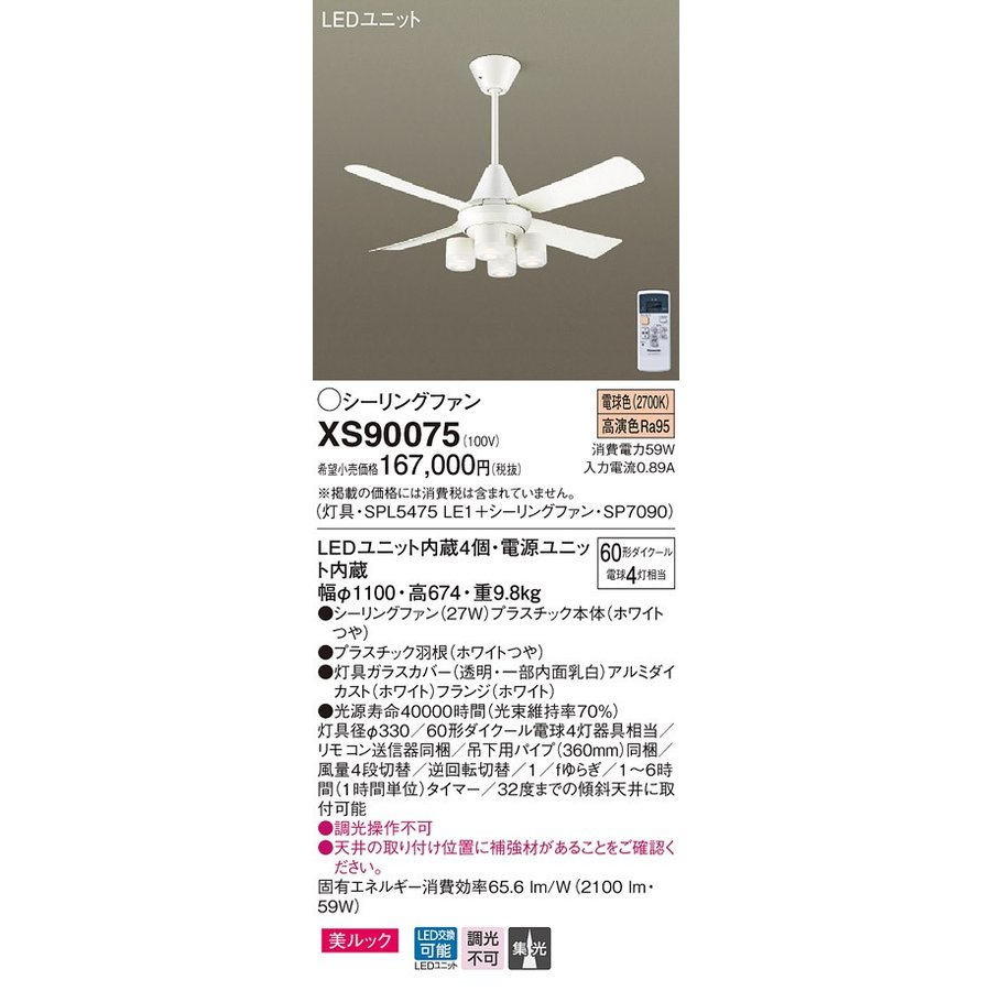 XS90075 吊下型 LED(電球色) シーリングファン(照明器具付) 美ルック・27W・集光タイプ・直付ボルト取付専用 風量4段切替・逆回転切替・1/fゆらぎ・1〜6