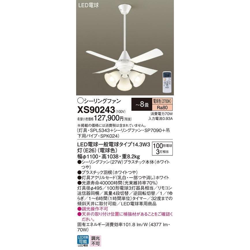 XS90243 吊下型 LED(電球色) シーリングファン(照明器具付) 27W・直付ボルト取付専用 風量4段切替・逆回転切替・1/fゆらぎ・1〜6時間(1時間単位)タイ