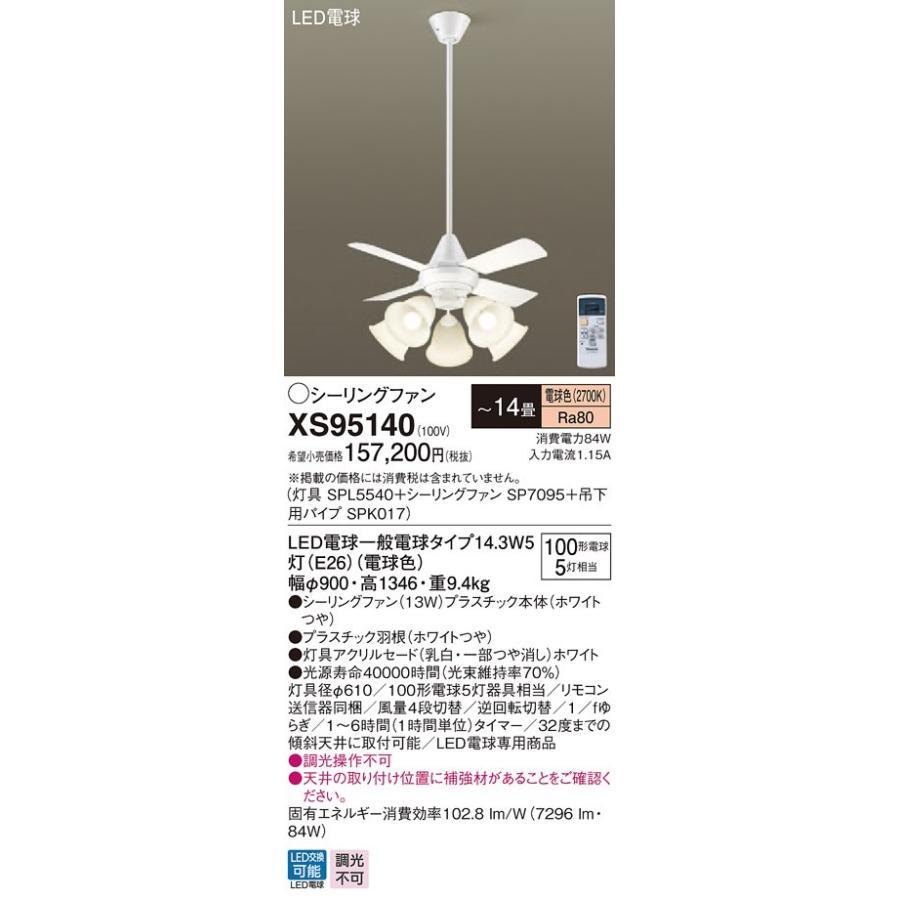 XS95140 吊下型 LED(電球色) シーリングファン(照明器具付) 13W・直付ボルト取付専用 風量4段切替・逆回転切替・1/fゆらぎ・1〜6時間(1時間単位)タイ