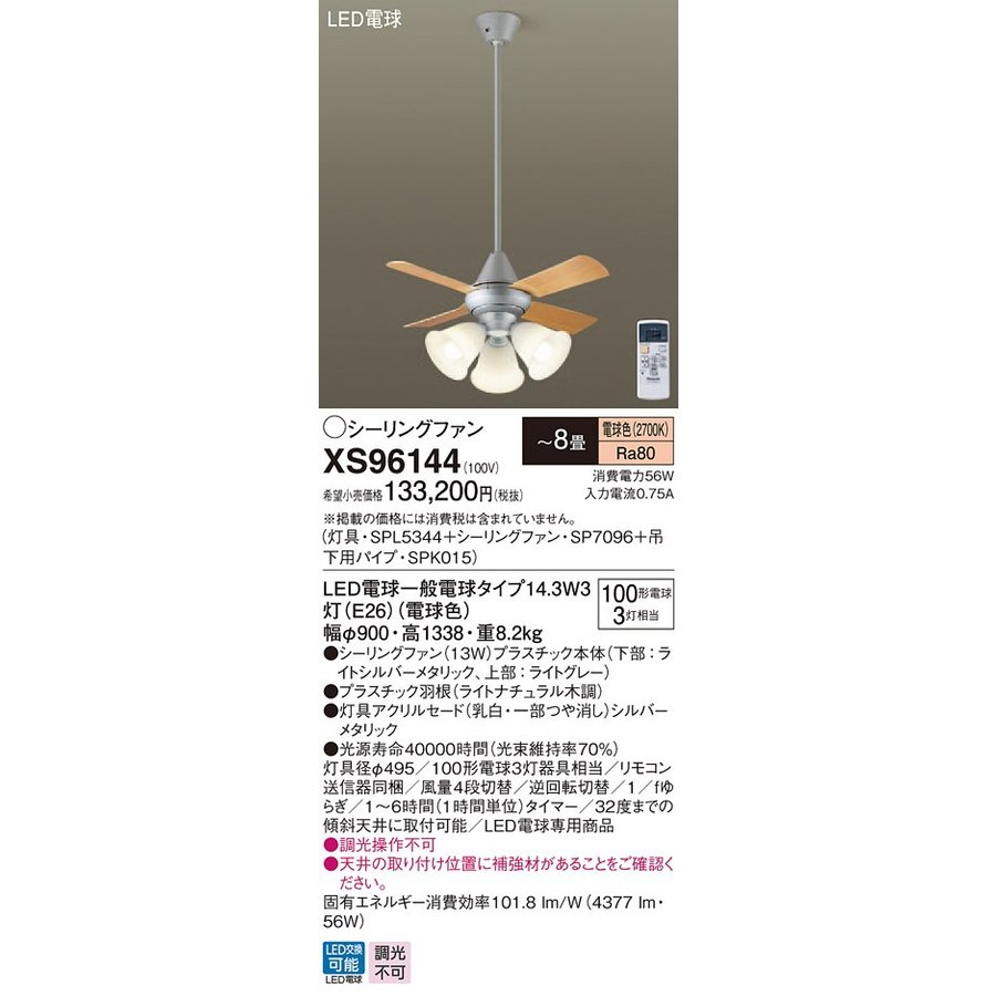 XS96144 吊下型 LED(電球色) シーリングファン(照明器具付) 13W・直付ボルト取付専用 風量4段切替・逆回転切替・1/fゆらぎ・1〜6時間(1時間単位)タイ