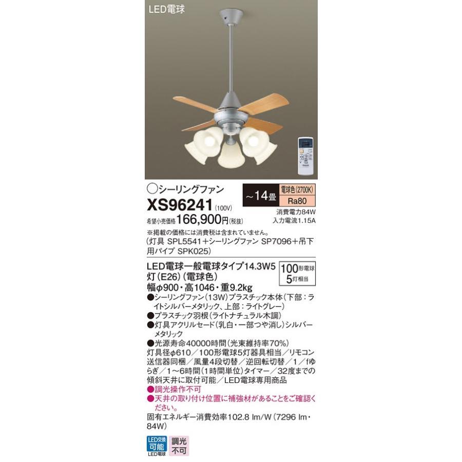 XS96241 吊下型 LED(電球色) シーリングファン(照明器具付) 13W・直付ボルト取付専用 風量4段切替・逆回転切替・1/fゆらぎ・1〜6時間(1時間単位)タイ