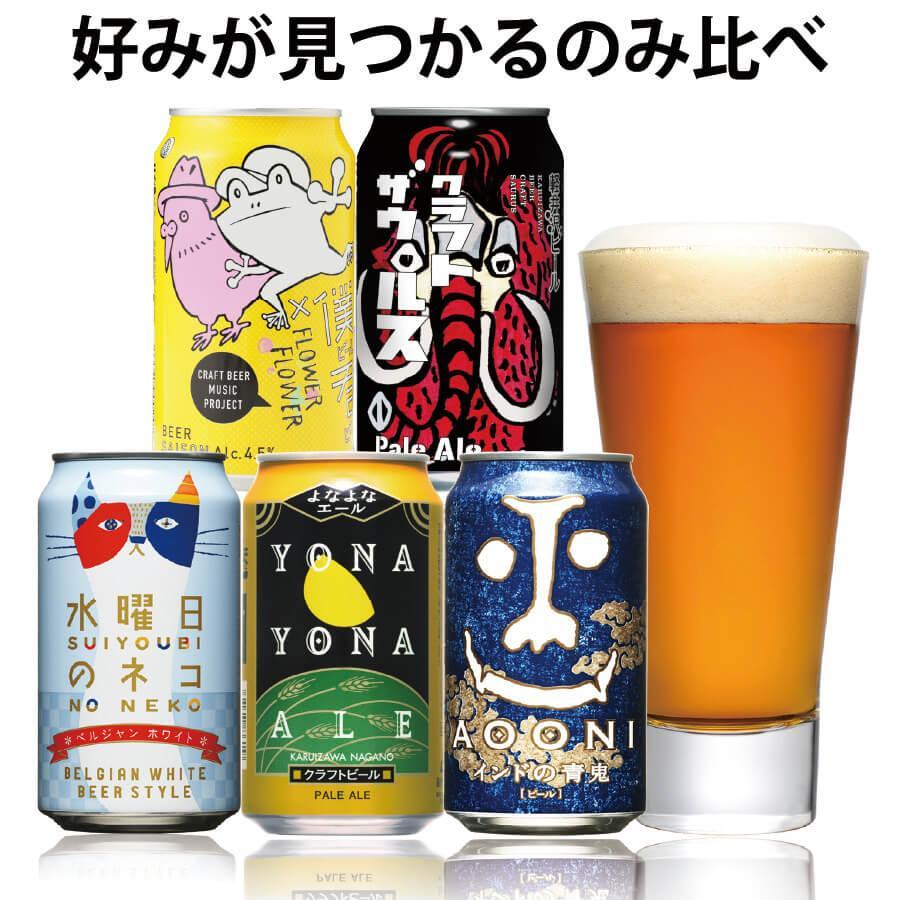 クラフトビール beer 詰め合わせ 飲み比べセット お酒 5種5本 よなよな ...