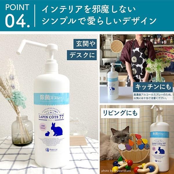 除菌スプレー 食品にも使える ラパンコート 日本製 大容量 アルコール 77% 置き型 除菌 抗菌 消臭 1000ml|yonekichi|07