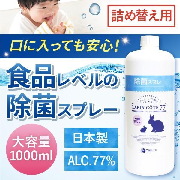 【詰め替え用】除菌スプレー 食品にも使える ラパンコート 日本製 大容量 アルコール 77% 除菌 抗菌 消臭 1000ml|yonekichi