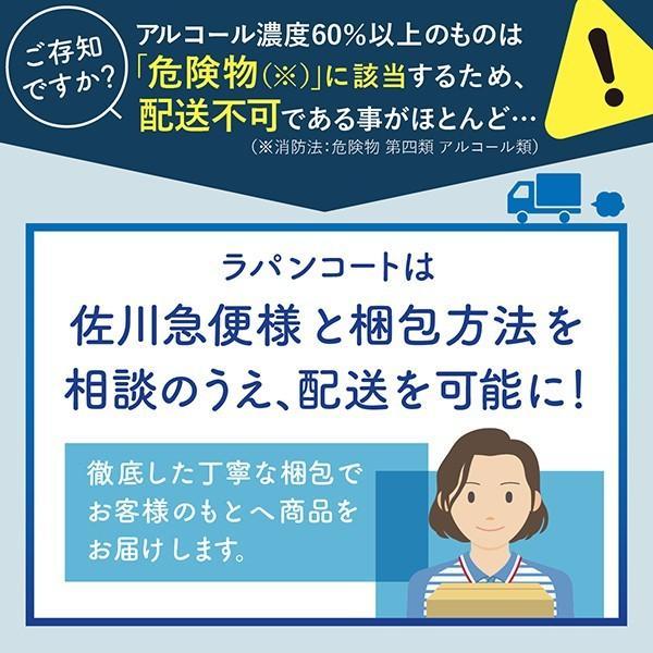 【詰め替え用】除菌スプレー 食品にも使える ラパンコート 日本製 大容量 アルコール 77% 除菌 抗菌 消臭 1000ml|yonekichi|08
