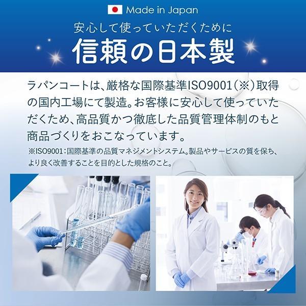 【詰め替え用】除菌スプレー 食品にも使える ラパンコート 日本製 大容量 アルコール 77% 除菌 抗菌 消臭 1000ml|yonekichi|09
