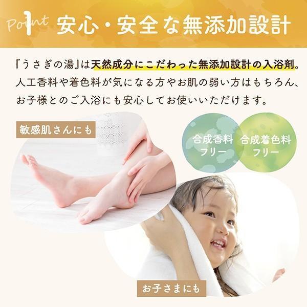 入浴剤 温泉 プレゼント 医薬部外品 薬用 疲労回復 肩こり 冷え症 腰痛 うさぎの湯 無添加 25g×12包 yonekichi 05