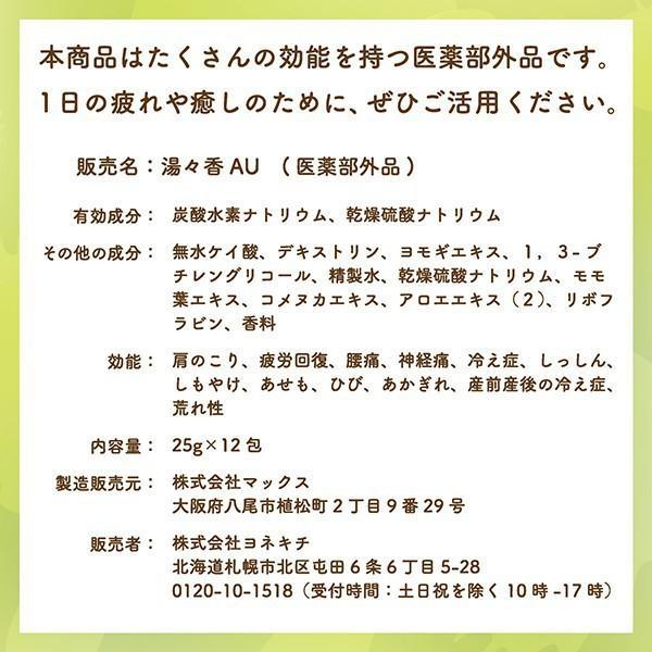 入浴剤 温泉 プレゼント 医薬部外品 薬用 疲労回復 肩こり 冷え症 腰痛 うさぎの湯 無添加 25g×12包 yonekichi 10