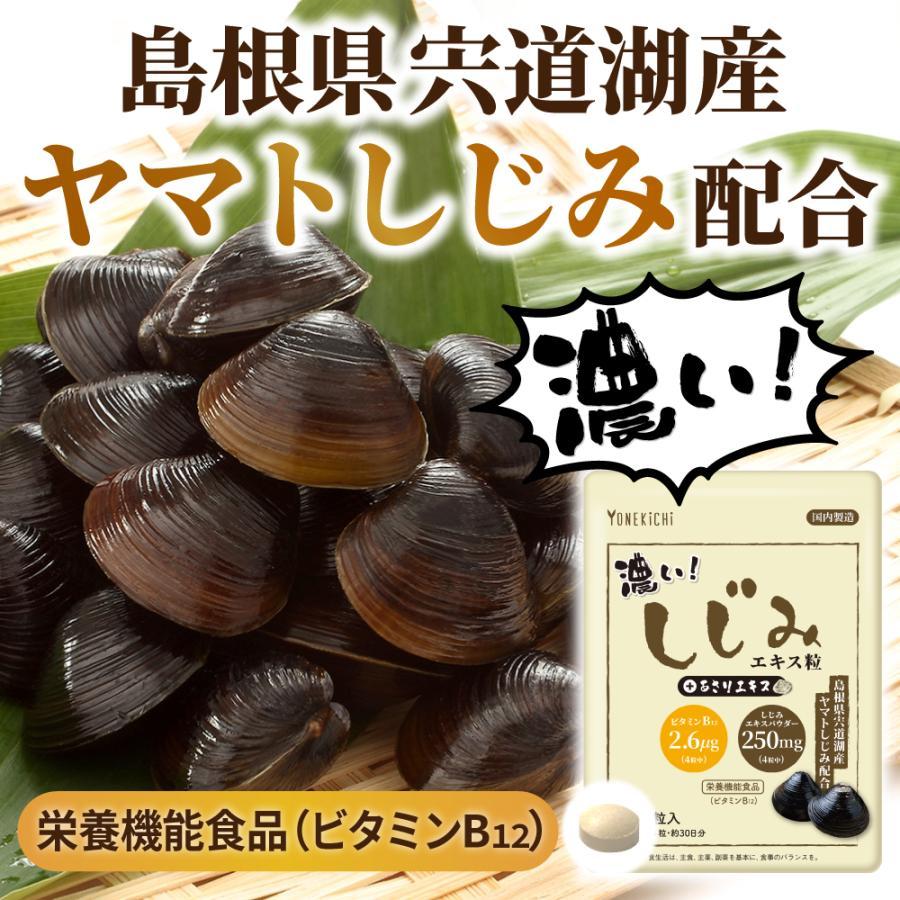 しじみ サプリ しじみエキス粒 あさり ほたて オルニチン 栄養機能食品 ビタミンB12 30日分 180粒入り yonekichi