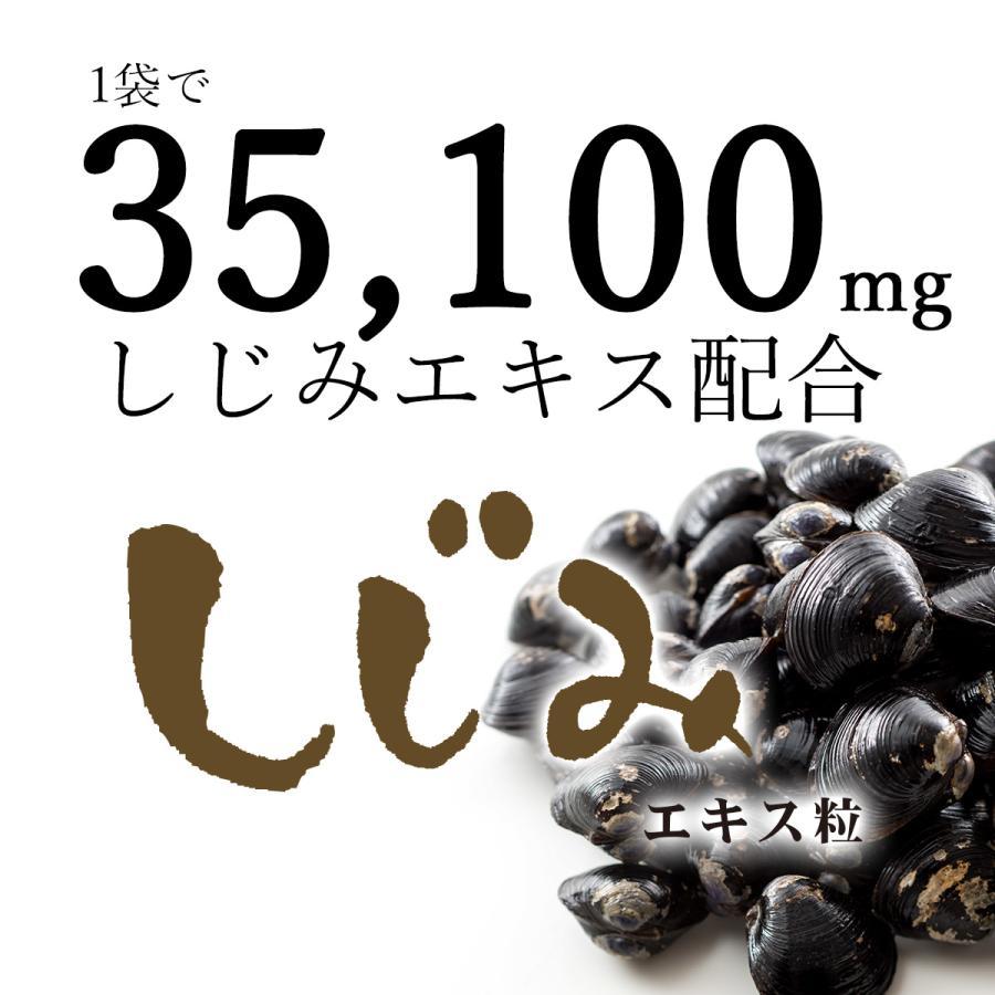 しじみ サプリ しじみエキス粒 あさり ほたて オルニチン 栄養機能食品 ビタミンB12 30日分 180粒入り yonekichi 03