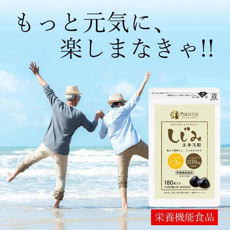 しじみ サプリ しじみエキス粒 あさり ほたて オルニチン 栄養機能食品 ビタミンB12 30日分 180粒入り yonekichi 06