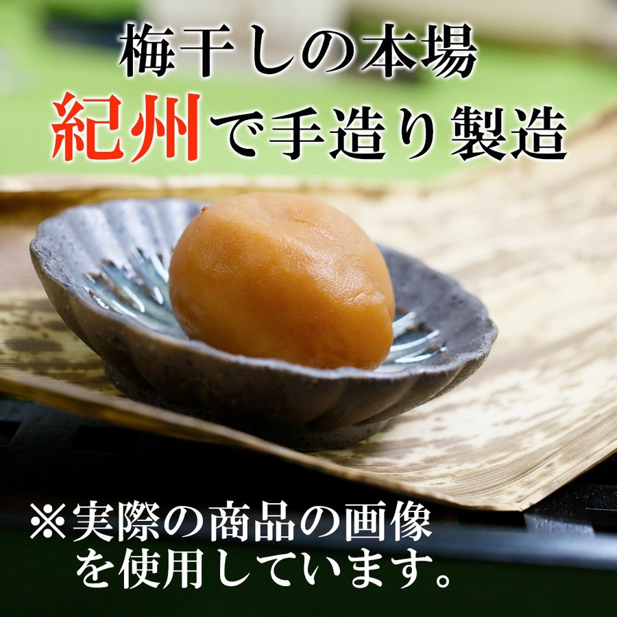 梅干し 送料無料 減塩 紀州南高梅 塩分ひかえたすっぱい梅干し 塩分12% 500g|yonekichi|03