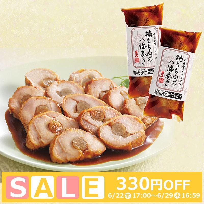 アウトレット 数量限定 お取り寄せグルメ 鶏もも肉の八幡巻き セット 食品ロス 人気 2021 ご飯のお供 配送員設置送料無料 お節 おかず 冷凍食品 おせち 日本 惣菜 和食 鶏肉 おつまみ