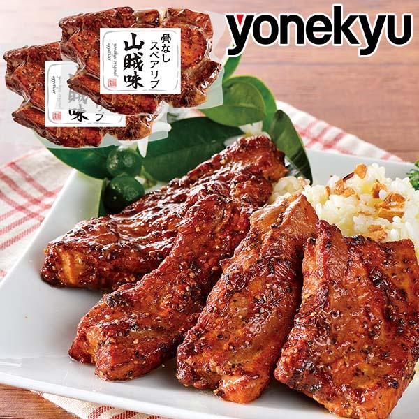 お取り寄せグルメ バーゲンセール 骨なしスペアリブ 山賊味 2個 正規激安 セット 豚肉 お肉 肉 冷凍食品 おつまみ 惣菜 おかず 2021 人気 ご飯のお供
