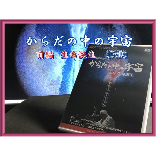 からだの中の宇宙 前編「生命誕生」(DVD)|yonepro-netshop