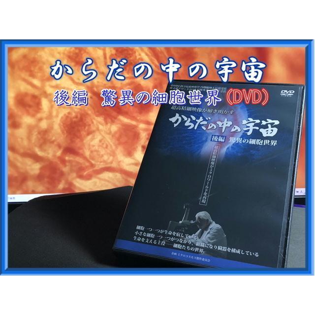 からだの中の宇宙 後編 「驚異の細胞世界」 (DVD)|yonepro-netshop