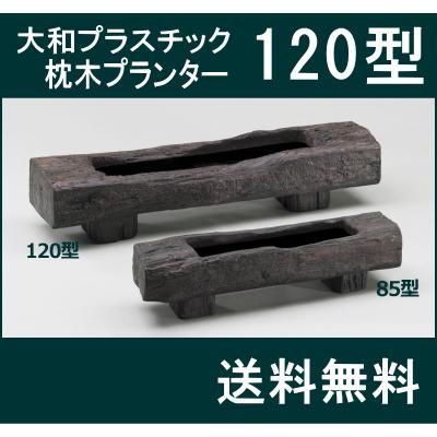 【大和プラスチック(120型)】枕木プランター120型 大型 FRP FRP FRP 長方形 穴なし【送料無料】【メーカー直送につき代引不可】 625