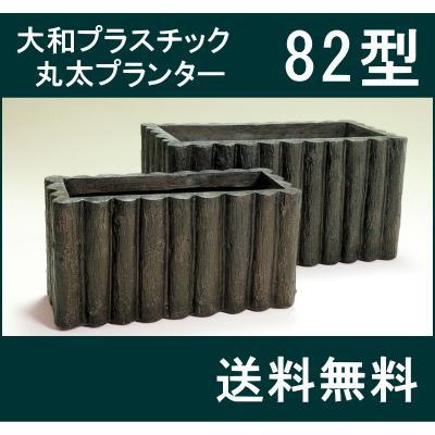 【大和プラスチック(82型)】丸太プランター82型 大型 FRP 長方形 穴なし 深型 【送料無料】【メーカー直送につき代引不可】