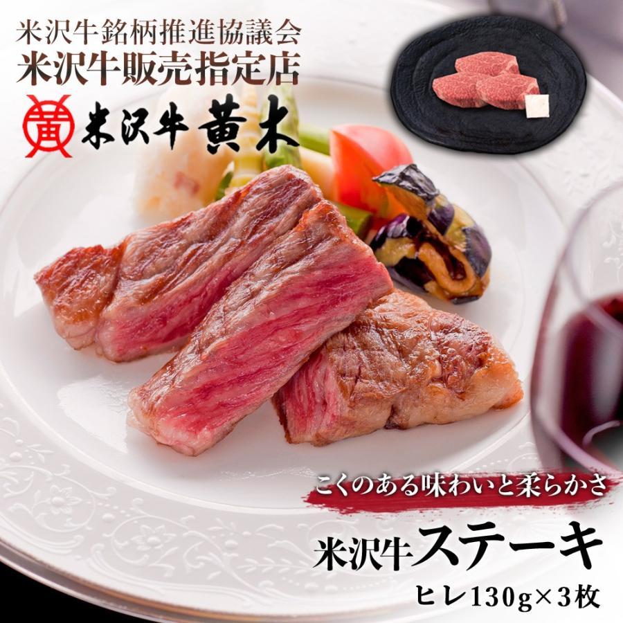 お年賀 送料無料 米沢牛 ヒレステーキ フィレステーキ 130g×3枚 お歳暮 肉 高級 お中元 牛肉ギフト お取り寄せ ギフト 内祝い|yonezawao-ki